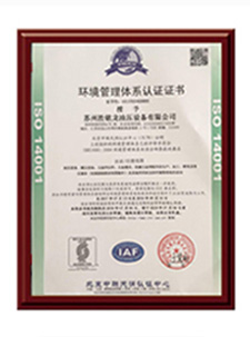 ISO:14001认证